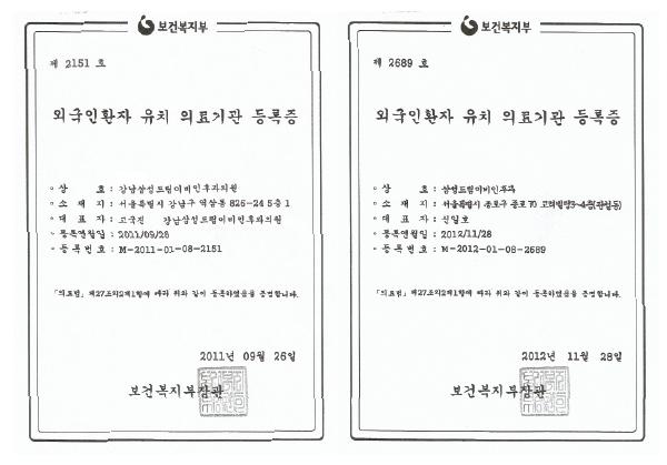 외국인환자유치등록증